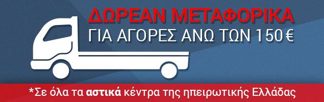 Δωρεάν Μεταφορικά - Είδη Ποδηλάτου - e-shop action-bikes.gr